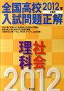 全国高校入試問題正解理科・社会(2012年受験用)