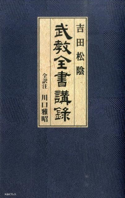 「吉田松陰武教全書講録」の表紙