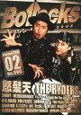 Bollocks(no.006(2013 02)) PUNK ROCK ISSUE 怒髪天/ザ・ライダーズ/スナッフ/オールディックフォギー/フ