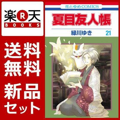 夏目友人帳 1-21巻セット [ 緑川ゆき ]