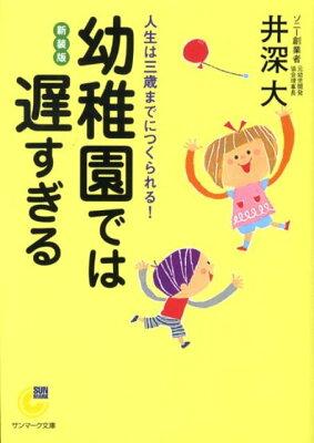 「幼稚園では遅すぎる 人生は三歳までにつくられる!」の表紙