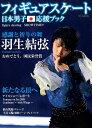 フィギュアスケート日本男子応援ブック figure skating SHOW TIME! 感謝と祈りの舞 羽生結弦/新たなる頂へ王者凱旋 (DIA Collection)