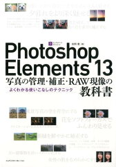 【楽天ブックスならいつでも送料無料】Photoshop Elements 13写真の管理・補正・RAW現像の教...