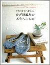 【送料無料】【バーゲン本】 手作りだから愛しい、かぎ針編みのおうちこもの