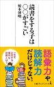 読書をする子は○○がすごい (日経プレミアシリーズ) [ 榎本 博明 ]
