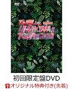 【楽天ブックス限定先着特典】UHHA! YAAA!! TOUR!!! 2019 SPECIAL 初回限定盤DVD(缶バッジ付き) [ でんぱ組.inc ]