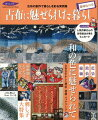 【バーゲン本】古布に魅せられた暮らし 珊瑚色の章