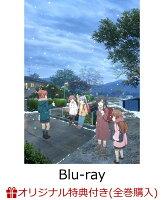 【楽天ブックス限定全巻購入特典】のんのんびより のんすとっぷ 第4巻【Blu-ray】(オリジナルA3クリアポスター)