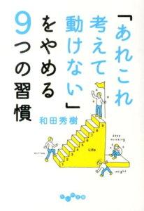 【送料無料】「あれこれ考えて動けない」をやめる9つの習慣 [ 和田秀樹(心理・教育評論家) ]