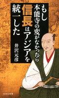 もし本能寺の変がなかったら信長はアジアを統一した