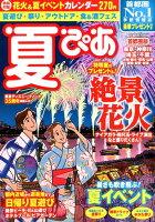 夏ぴあ首都圏版