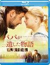 パパが遺した物語【Blu-ray】 [ ラッセル・クロウ ]