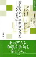 茶人のたしなみ 和歌・俳句に学ぶ