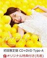 <楽天ブックス限定先着特典:生写真付><br />#好きなんだ (初回限定盤 CD+DVD Type-A)