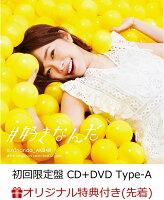 【楽天ブックス限定先着特典】#好きなんだ (初回限定盤 CD+DVD Type-A) (生写真付き)