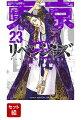 東京卍リベンジャーズ 1-23巻セット