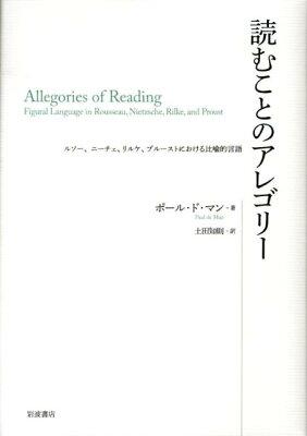 【送料無料】読むことのアレゴリー [ ポール・ド・マン ]
