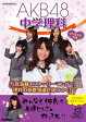 AKB48中学理科