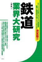 鉄道業界大研究
