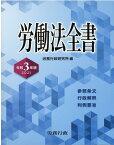 労働法全書(令和3年版) [ 労務行政研究所 ]