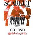 【先着特典】SCARLET (CD+DVD+スマプラ) (A3ポスター付き)