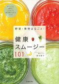 野菜・果物まるごと!健康スムージー101