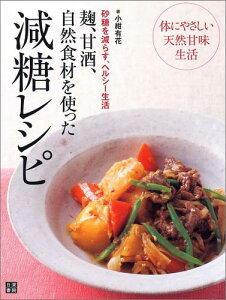 【送料無料】麹、甘酒、自然食材を使った減糖レシピ [ 小紺有花 ]