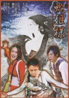 Tragic Situation Theater 蛇姫様 -わが心の奈蛇ー