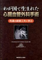 わが国で生まれた心臓血管外科手術の詳細を見る
