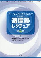 ナース・メディカルスタッフのための循環器レクチュア第4版