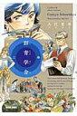 群青学舎(3巻) Collected short stories (BEAM COMIX) [ 入江亜季 ]