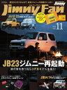 Jimny Fan vol.11 (メディアパルムック)