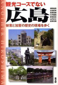 【送料無料】観光コースでない広島