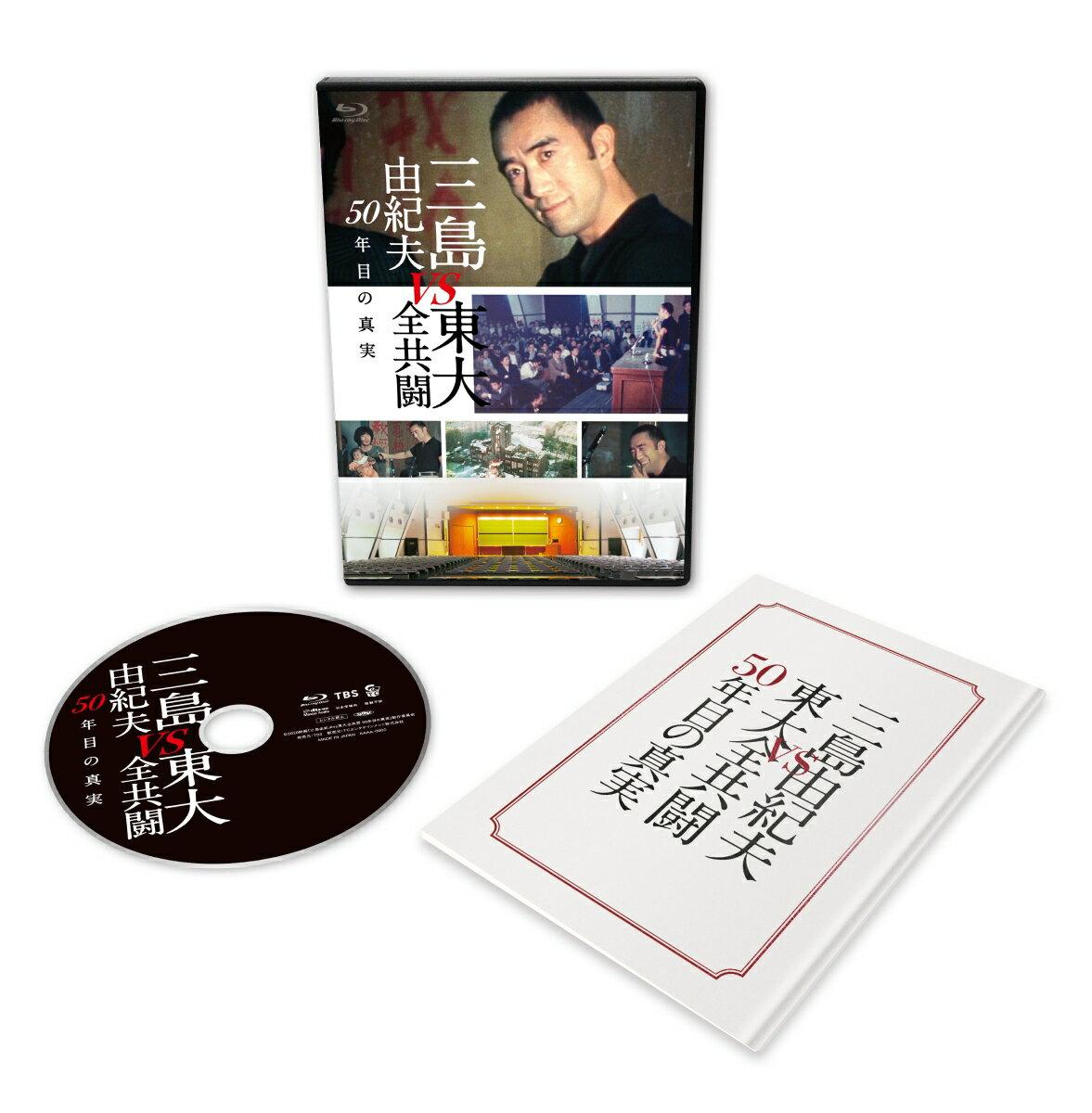 三島由紀夫vs東大全共闘 50年目の真実【Blu-ray】