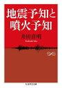【送料無料】地震予知と噴火予知 [ 井田喜明 ]