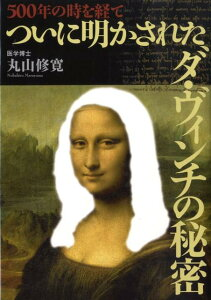【楽天ブックスならいつでも送料無料】500年の時を経てついに明かされたダ・ヴィンチの秘密 [ ...