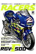 【楽天ブックスならいつでも送料無料】RACERS(volume 32)