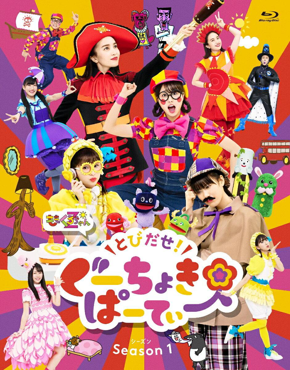 とびだせ!ぐーちょきぱーてぃー Season 1 【Blu-ray】