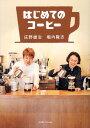 はじめてのコーヒー [ 堀内隆志 ]