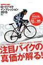【楽天ブックスならいつでも送料無料】ロードバイクインプレッション(2015)