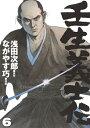 壬生義士伝 6 (ホーム社書籍扱コミックス) [ ながやす 巧 ]