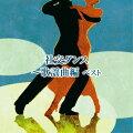 BEST SELECT LIBRARY 決定版::社交ダンス〜歌謡曲編 ベスト