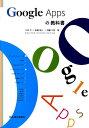 Google Appsの教科書 [ 中田平 ]