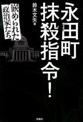【送料無料】永田町抹殺指令! [ 鈴木文矢 ]