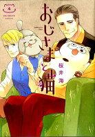 おじさまと猫(4)