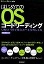 はじめてのOSコードリーディング UNIX V6で学ぶカーネルのしくみ (Software Design plusシリーズ) [ 青柳隆宏 ]