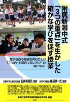 附属新潟中式「3つの重点」を生かした確かな学びを促す授業
