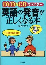 DVD & CDでマスター英語の発音が正しくなる本