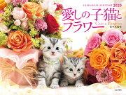 愛しの子猫とフラワーCats & Flowersカレンダー