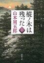 樅ノ木は残った(上) (新潮文庫) [ 山本 周五郎 ]